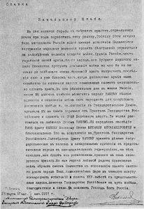The Abdication Decree of Tsar Nicholas II