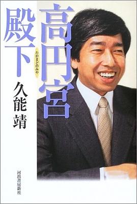 Click image for larger version  Name:#1 prince Takamado.jpg Views:534 Size:33.1 KB ID:182785