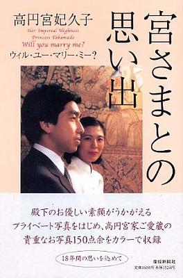 Click image for larger version  Name:#2 prince Takamado.jpg Views:548 Size:34.1 KB ID:182786