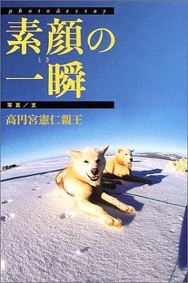 Click image for larger version  Name:#3 prince Takamado.jpg Views:470 Size:49.1 KB ID:182787
