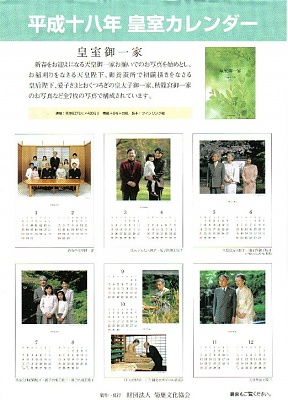 Click image for larger version  Name:calender Imperial Palace 01.jpg Views:405 Size:119.3 KB ID:203912