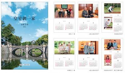 Click image for larger version  Name:reiwa3_calendar.jpg Views:43 Size:194.3 KB ID:302362